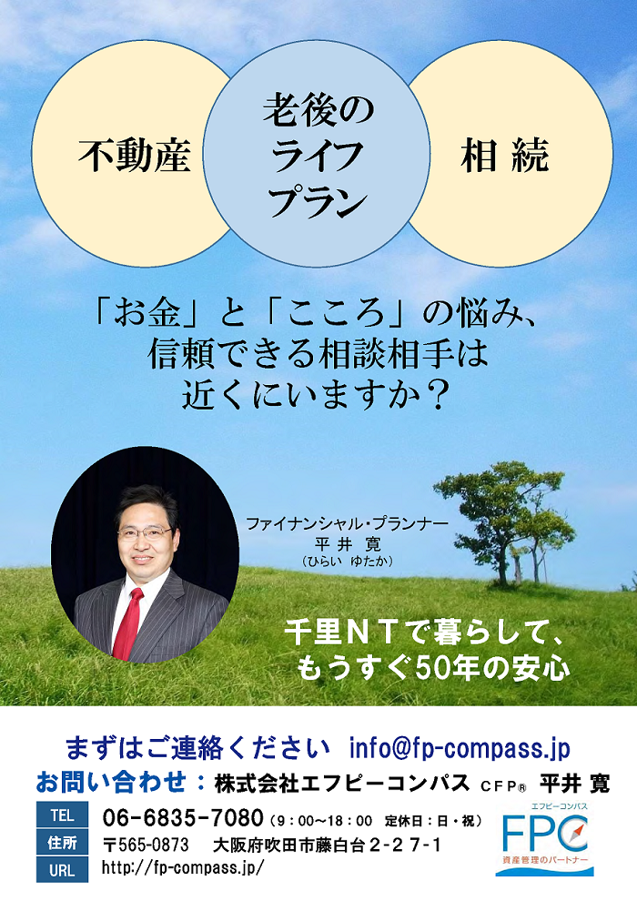 千里NTチラシ(サイズ)_ページ_1