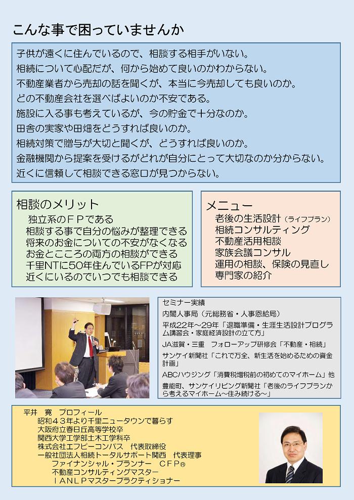 千里NTチラシ(サイズ)_ページ_2